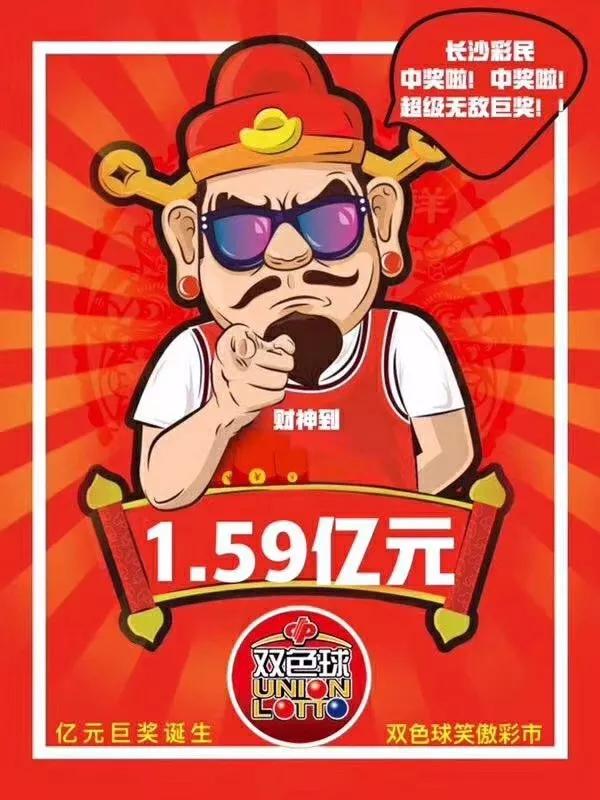 双色球 中奖 1.59亿