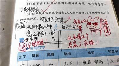 自创兔子漫画评语 成都这位女老师好有爱