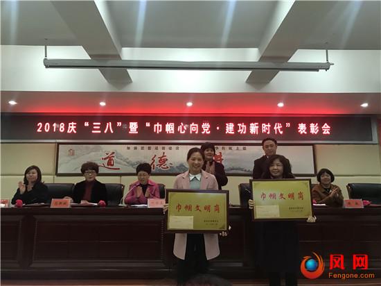 """巾帼心向党·建功新时代 """"三八""""国际妇女节"""
