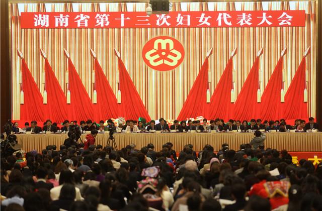 快讯:湖南妇女十三大开幕