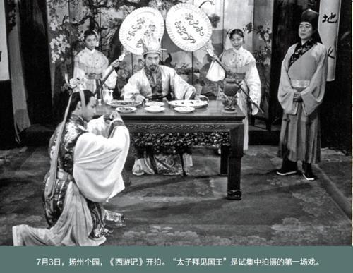 西游记 孙悟空 经典 原版 揭秘