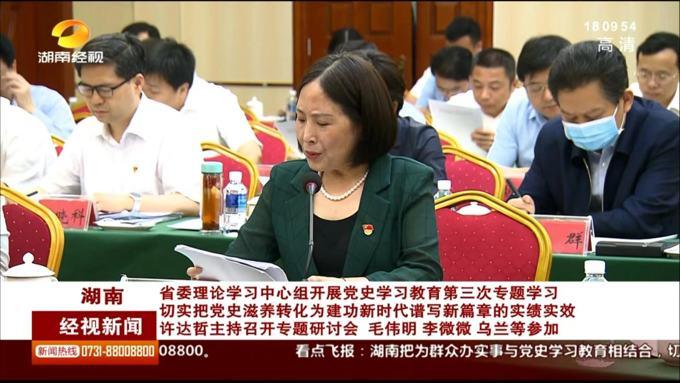 黄素萍在省委理论学习中心组党史专题学习上发言.jpg