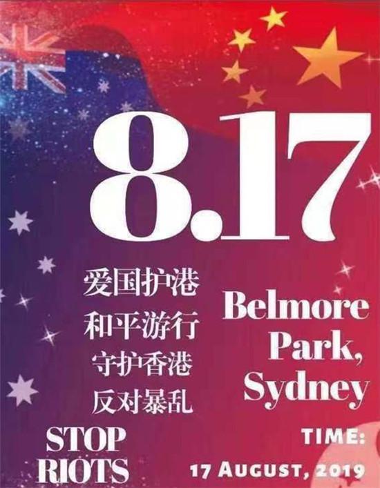悉尼 中国心 爱国护港