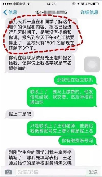 电信网络诈骗 培训班 家长 培训费