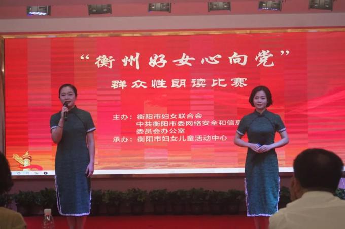 衡阳市妇女儿童活动中心:张艳等《丝路赞歌》.png