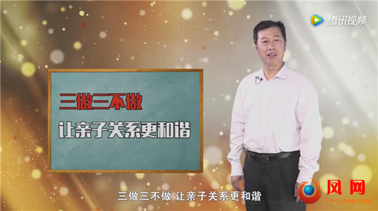 湖南省妇联 家庭教育精品课程体系 父母成长计划