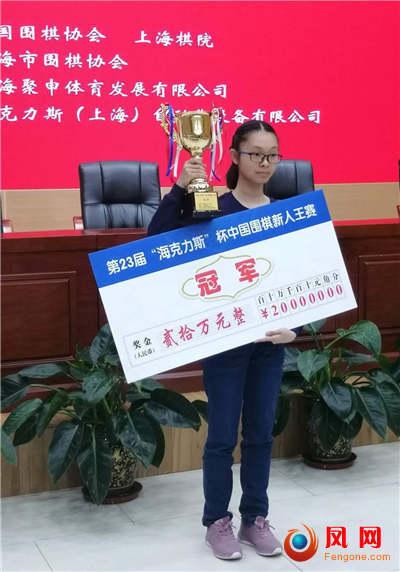 周泓余 女选手 冠军 中国围棋