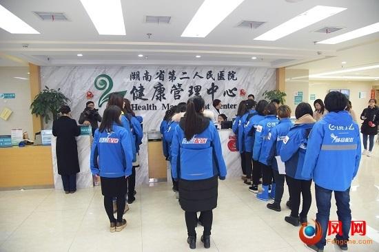 三八妇女节 湖南省脑科医院 饿了么 免费体检