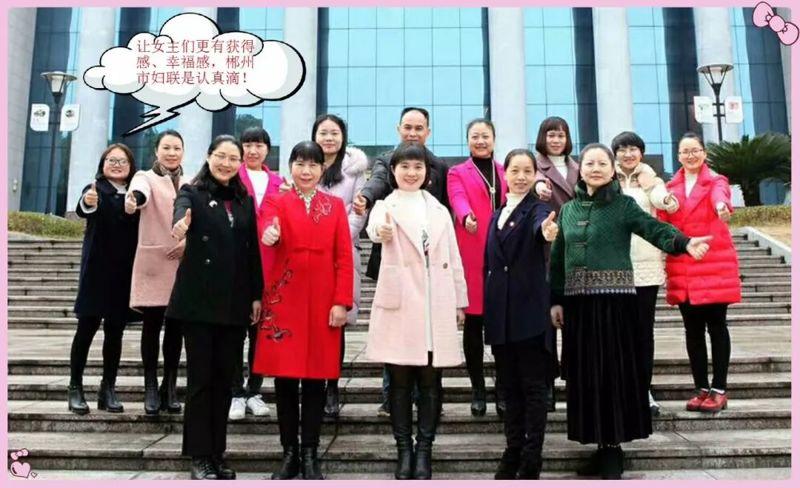 郴州 国际妇女节  女生节
