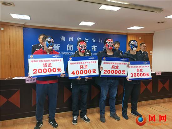 湖南省公安厅 集中兑现举报黑恶势力犯罪奖励新闻发布会