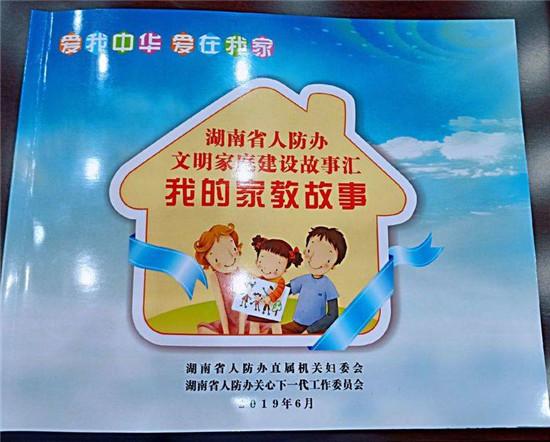 我的家教故事 庆祝中国共产党成立98周年 湖南省人防办