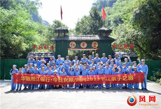 华融湘江银行 2019平江亲子之旅 红色亲子之旅 湖南平江