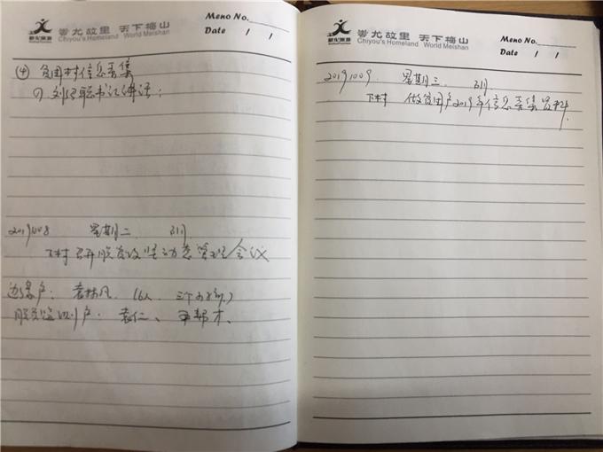 曾红梅的扶贫工作日记,日记的最后一篇,停留在了10月9日。.jpg