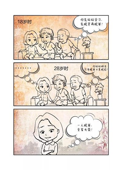 七夕 今日女报 单身姑娘 奇葩囧事