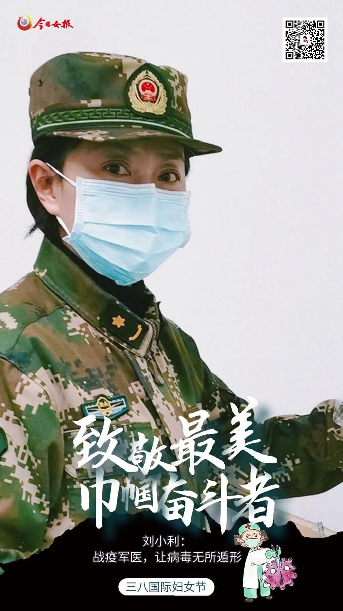 刘小利:战疫军医,让病毒无所遁形.jpg