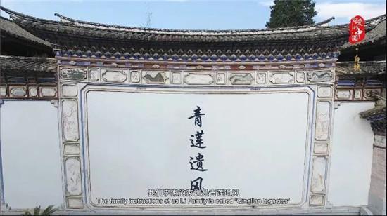 中国 大理白族 家风