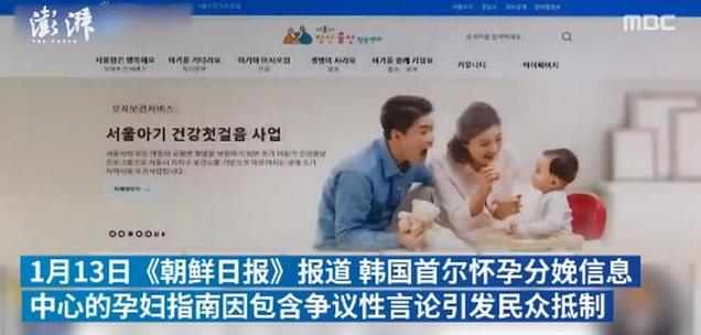 """分娩前为丈夫准备饭菜衣物?!韩国官方""""孕妇指南"""":这是对女性最大的恶意"""