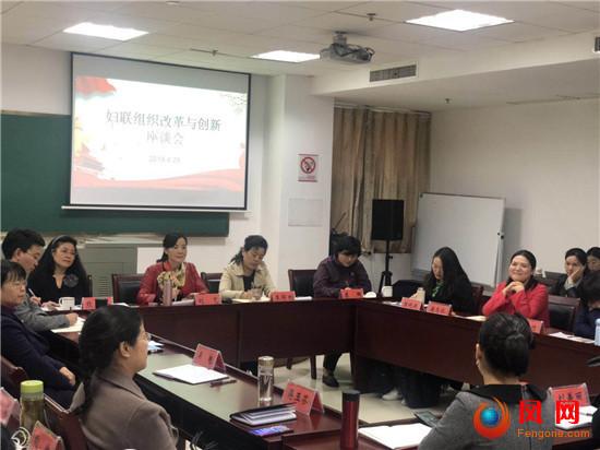 妇联改革 湖南省委党校妇干班