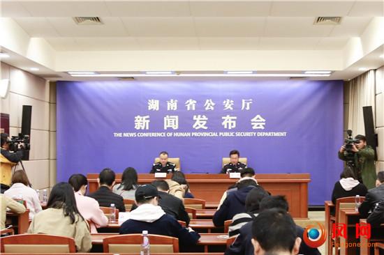 湖南省公安厅 污染环境案