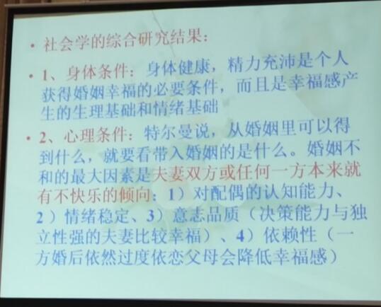 叶文振 湖湘大学堂 湖湘大学堂女性讲坛