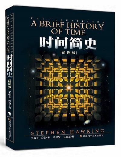 霍金 霍金去世 伽利略 爱因斯坦