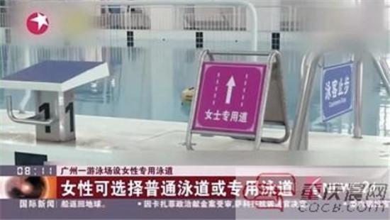 游泳馆 女性游泳道 女权 女性保护  性别歧视