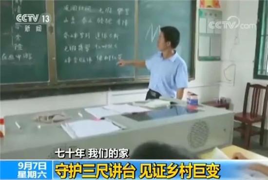 湖南永州 教书