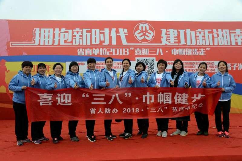 """""""三八""""妇女节 湖南省人防办 关爱女性"""