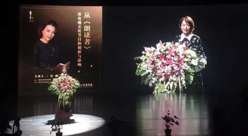 董卿 朗读者 电视文化节目 讲座 高校