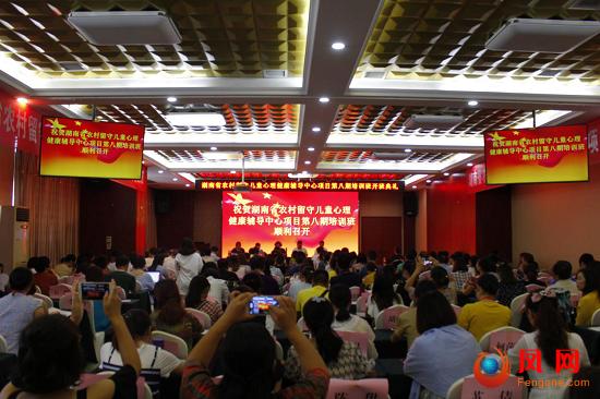 湖南省妇联 知心屋 湖南省农村留守儿童心理健康辅导中心